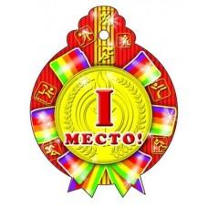 1 место. Медалька. М-6740