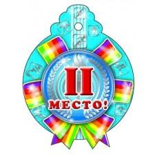2 место. Медалька. М-6741