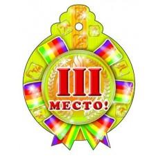 3 место. Медалька. М-6742