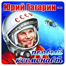 Юрий Гагарин - первый космонавт. Наклейки. ШН-9164. 95х95мм