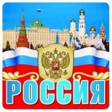 Россия. Наклейки ШН-9344