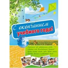 С окончанием учебного года! Плакат А2. ПЛ-10552. Размер 690х490 мм