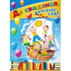 До свидания, детский сад! Плакат А2. ПЛ-11267. Размер 695х495 мм