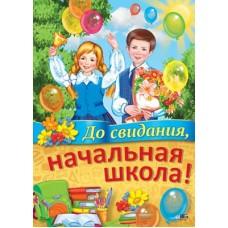 До свидания, начальная школа! Плакат А2. ПЛ-11308. Размер 690х490 мм