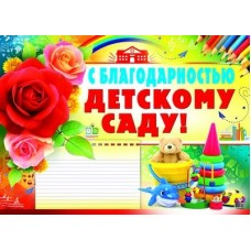 С благодарностью детскому саду Плакат А2. ПЛ-8704. Размер 690х490 мм