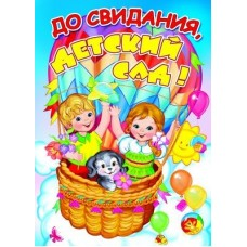 До свидания, детский сад! Плакат А2. ПЛ-9532. Размер 690х490 мм