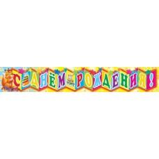 С Днем рождения! Плакат-полоса. Детский. ПА-5853