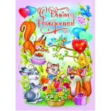 С Днем рождения! Плакат А2. Детский. ПЛ-10057