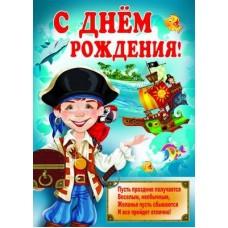 С Днем рождения! Плакат А2. Пират. ПЛ-8483