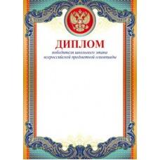 Диплом Победителя школьного этапа всероссийской предметной Олимпиады с Российской символикой Ш-10483 Формат A4