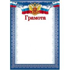 Грамота с Российской символикой Ш-10582 Формат A4