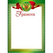 Грамота с Российской символикой Ш-10583 Формат A4