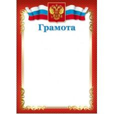 Грамота с Российской символикой Ш-10584 Формат A4
