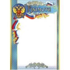 Грамота с Российской символикой Ш-10621 Формат A4
