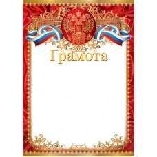 Грамота с Российской символикой. Ш-12596 Формат A4