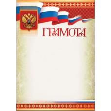 Грамота с Российской символикой. Ш-12599 Формат A4