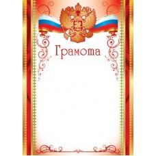 Грамота с Российской символикой. Ш-12601 Формат A4