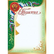 Грамота с Российской символикой. Ш-12602 Формат A4