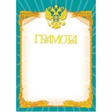 Грамота с Российской символикой. Ш-5462 Формат A4