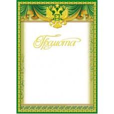 Грамота с Российской символикой. Ш-5463 Формат A4