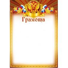 Грамота с Российской символикой. Ш-5602 Формат A4