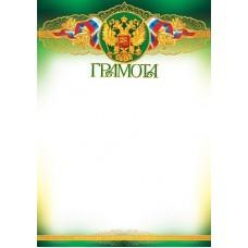 Грамота с Российской символикой. Ш-5606 Формат A4