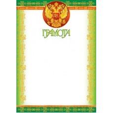 Грамота с Российской символикой. Ш-5610 Формат A4