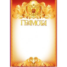 Грамота с Российской символикой. Ш-6423 Формат A4