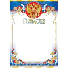Грамота с Российской символикой. Ш-6443 Формат A4