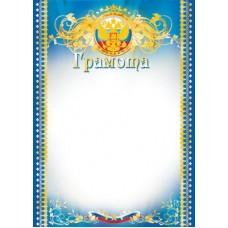 Грамота с Российской символикой. Ш-6446 Формат A4