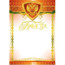 Грамота с Российской символикой. Ш-6452 Формат A4