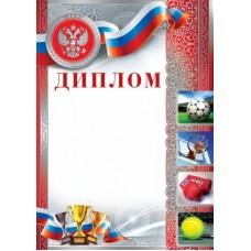 Диплом спортивный с Российской символикой. Ш-10377 Формат А4