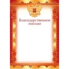 Благодарственное письмо с Российской символикой. Ш-12597 Формат А4
