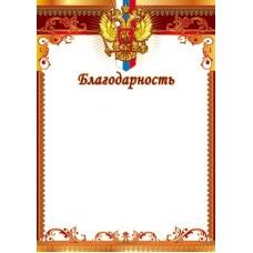 Благодарность с Российской символикой. Ш-10623 Формат A4