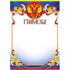 Грамота с Российской символикой. Ш-11314 Формат A4