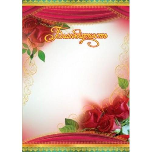 Грамоты благодарности поздравительные открытки, поздравления месяца
