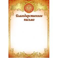 Благодарственное письмо с Российской символикой. Ш-7378 Формат A4