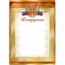 Благодарность с Российской символикой. Ш-7418 Формат A4