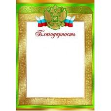 Благодарность с Российской символикой. Ш-9152 Формат A4