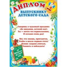Диплом выпускнику детского сада. Ш-6411 Формат А4