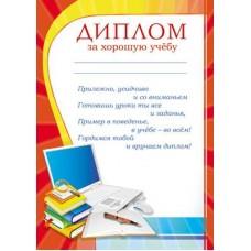 Диплом За хорошую учебу. Ш-7480 Формат А4