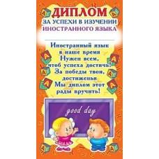 За успехи в изучении иностранного языка. Мини-диплом. ШМ-5548. Формат 110х205 мм