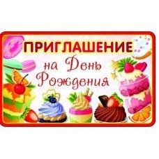 Приглашение на День рождения! Детское. ПМ-8611