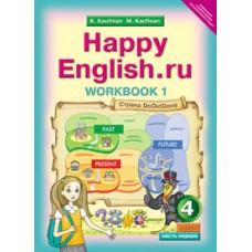 Английский язык. 4 класс. Happy Еnglish. Рабочая тетрадь. Комплект в 2-х частях. Часть 1. ФГОС