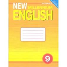 Английский нового тысячелетия. 9 класс. Рабочая тетрадь. ФГОС