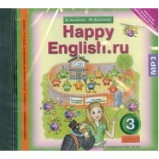 Английский язык. 3 класс. Аудиокурс. CD MP3. Happy English. ru. ФГОС