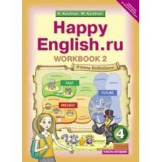 Английский язык. 4 класс. Happy Еnglish. Рабочая тетрадь. Комплект в 2-х частях. Часть 2. ФГОС