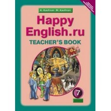 Английский язык. 7 класс. Happy Еnglish. Книга для учителя. ФГОС