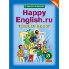 Английский язык. 8 класс. Happy Еnglish. Книга для учителя. ФГОС