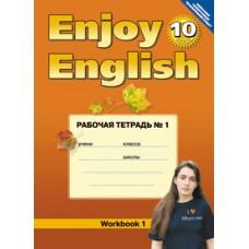 Английский язык. Enjoy English. 10 класс. Рабочая тетрадь №1. ФГОС